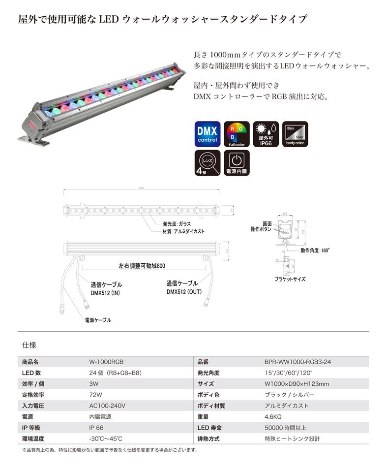 W-1000RGB