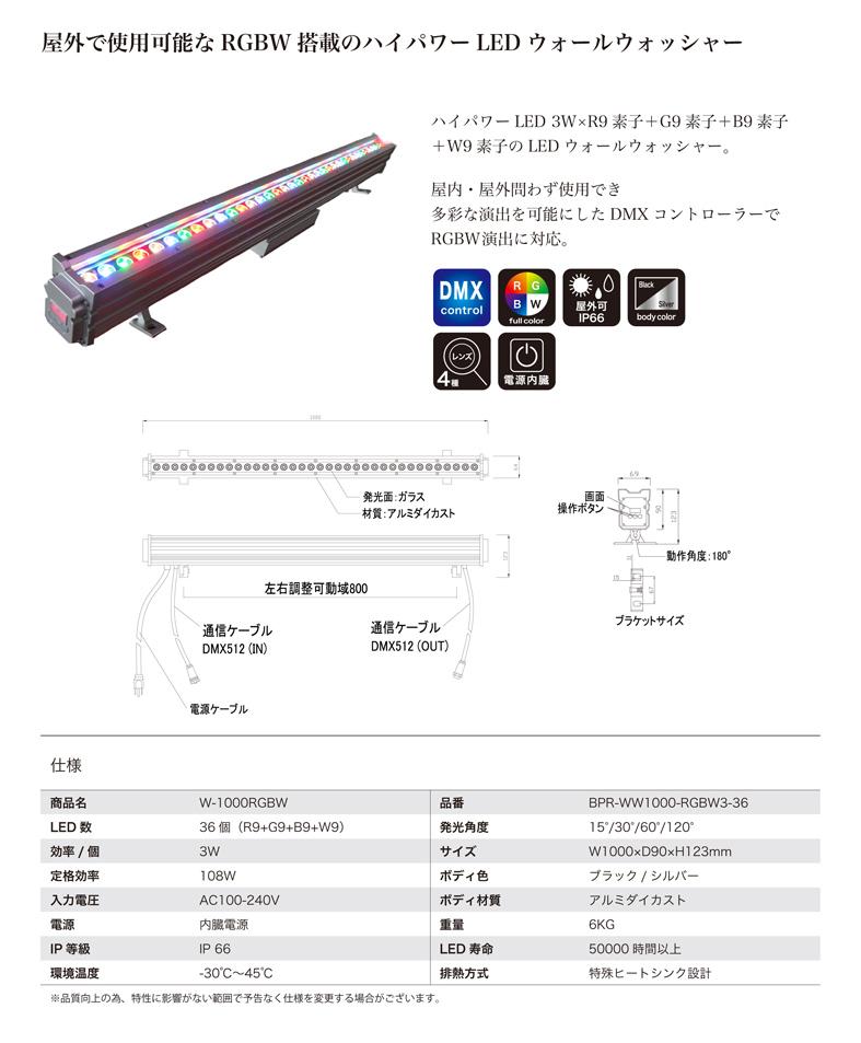 W-1000RGBW