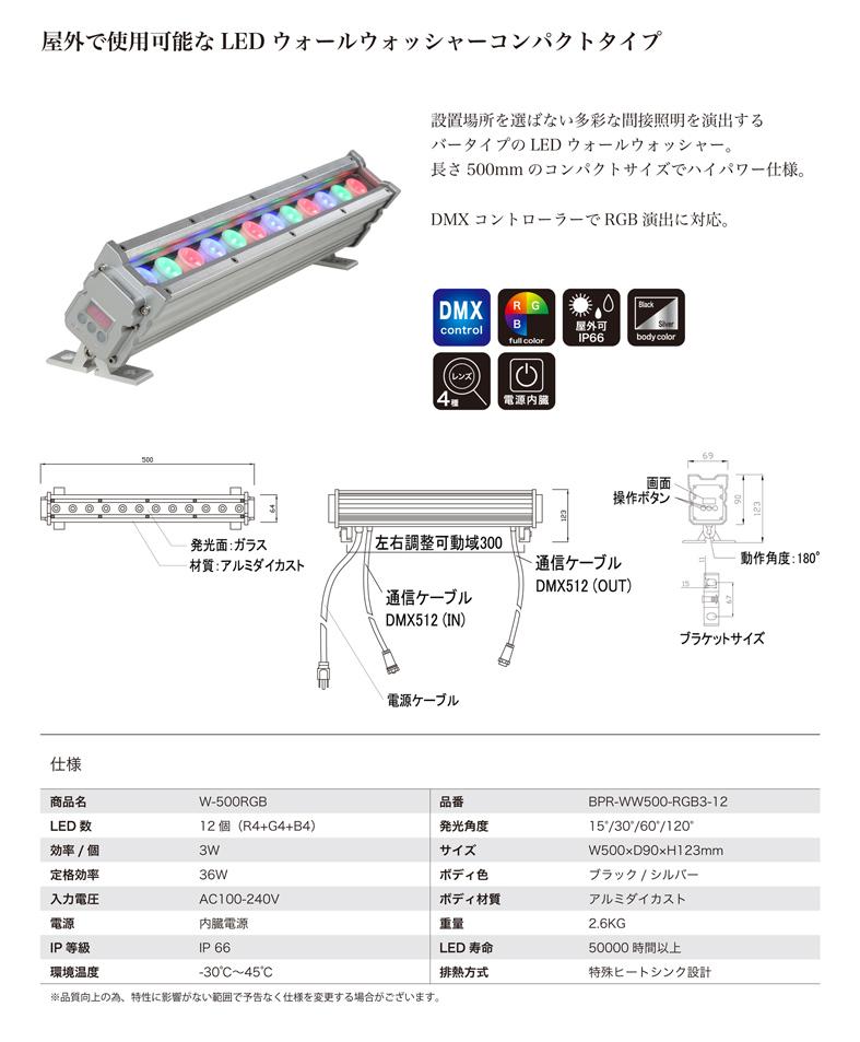 W-500RGB
